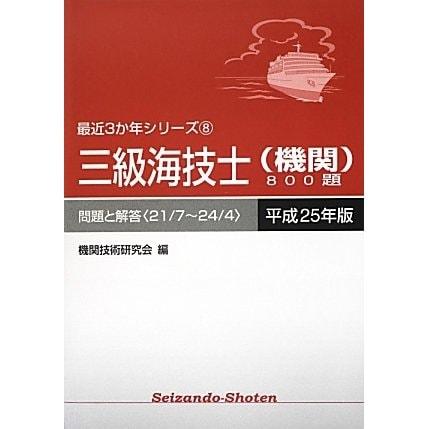 三級海技士(機関)800題 問題と解答(21/7-24/4)〈平成25年版〉(最近3か年シリーズ〈8〉) [単行本]
