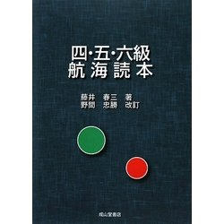 四・五・六級 航海読本 [単行本]