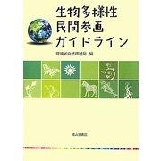 生物多様性民間参画ガイドライン [単行本]