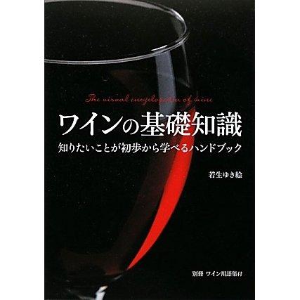 ワインの基礎知識―知りたいことが初歩から学べるハンドブック [単行本]