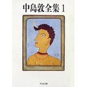 中島敦全集〈1〉(ちくま文庫) [文庫]