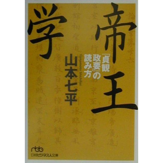 帝王学―「貞観政要」の読み方(日経ビジネス人文庫) [文庫]