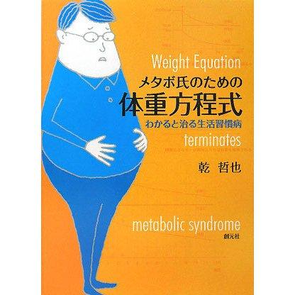 メタボ氏のための体重方程式―わかると治る生活習慣病 [単行本]
