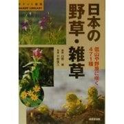 日本の野草・雑草―低山や野原に咲く471種(ポケット図鑑) [単行本]