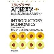 スティグリッツ入門経済学 第4版 [単行本]