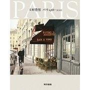 玉村豊男 パリ1968-2010 [単行本]
