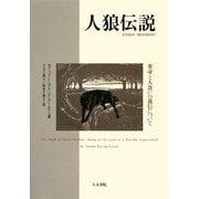 人狼伝説―変身と人食いの迷信について [単行本]