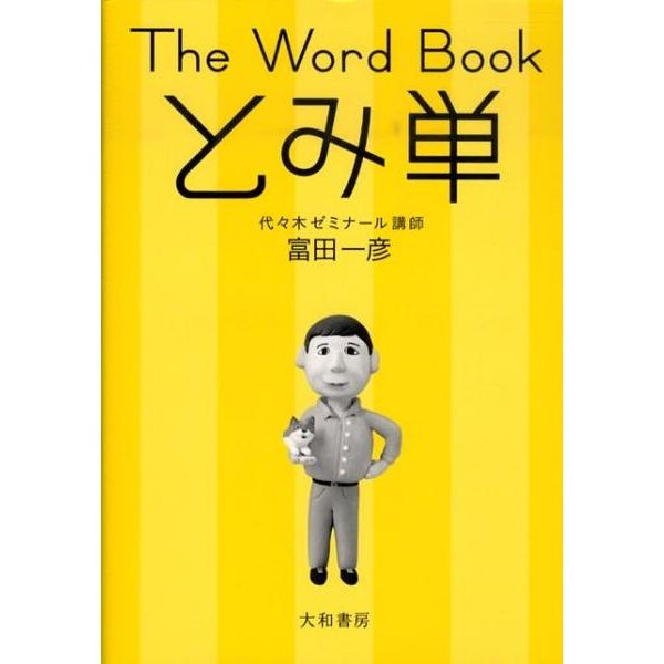The Word Bookとみ単 [全集叢書]