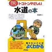 トコトンやさしい水道の本(B&Tシリーズ―今日からモノ知りシリーズ) [単行本]