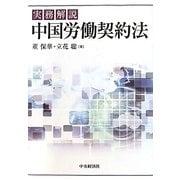 実務解説 中国労働契約法 [単行本]