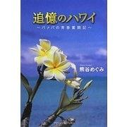 追憶のハワイ―バァバの青春奮闘記 [単行本]