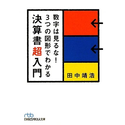 数字は見るな!3つの図形でわかる決算書超入門(日経ビジネス人文庫) [文庫]