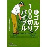 イラストレッスン ゴルフ100切りバイブル(日経ビジネス人文庫) [文庫]