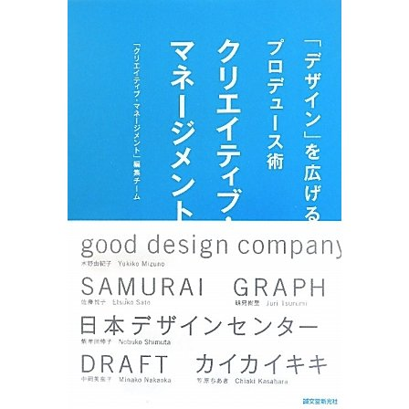 クリエイティブ・マネージメント―「デザイン」を広げるプロデュース術 [単行本]