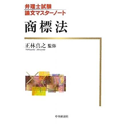 商標法(弁理士試験論文マスターノート) [全集叢書]