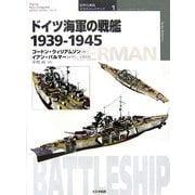ドイツ海軍の戦艦1939-1945(オスプレイ・ミリタリー・シリーズ―世界の軍艦イラストレイテッド〈1〉) [単行本]