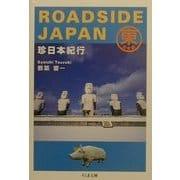 ROADSIDE JAPAN―珍日本紀行 東日本編 改訂大増補携帯版 (ちくま文庫) [文庫]