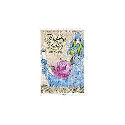 FOR LADIES BY LADIES―女性のエッセイ・アンソロジー(ちくま文庫) [文庫]