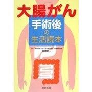 大腸がん手術後の生活読本 [単行本]