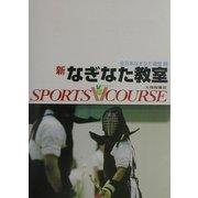 新・なぎなた教室(スポーツVコース) [全集叢書]