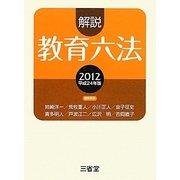 解説教育六法〈2012(平成24年版)〉 [事典辞典]