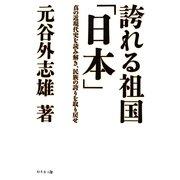 誇れる祖国「日本」―真の近現代史を読み解き、民族の誇りを取り戻せ [単行本]