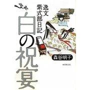 白の祝宴―逸文紫式部日記 [単行本]