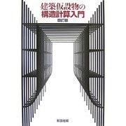 建築仮設物の構造計算入門 四訂版 [単行本]