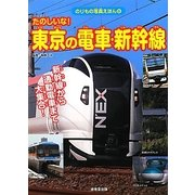 たのしいな!東京の電車・新幹線(のりもの写真えほん〈9〉) [単行本]