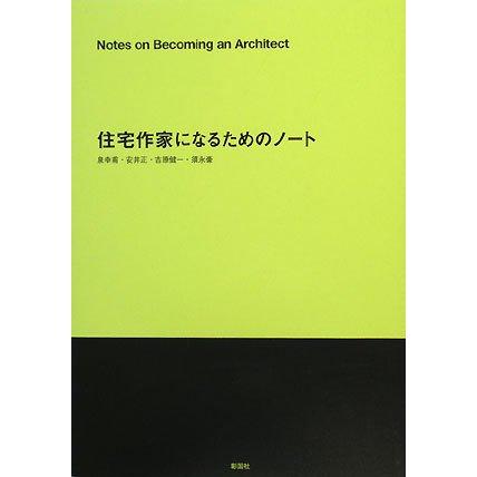住宅作家になるためのノート(建築文化シナジー) [全集叢書]