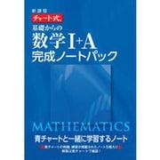 新課程チャート式基礎からの数学完成ノート1Aパック [単行本]