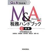 Q&AでわかるM&A税務ハンドブック〈1〉合併 [単行本]