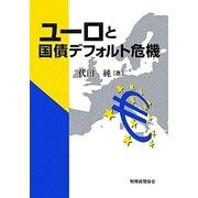 ユーロと国債デフォルト危機 [単行本]