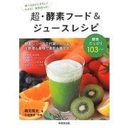 超・酵素フード&ジュースレシピ [単行本]