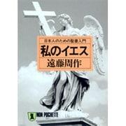私のイエス―日本人のための聖書入門(ノン・ポシェット) [文庫]