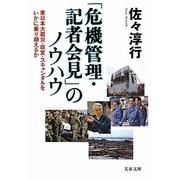「危機管理・記者会見」のノウハウ―東日本大震災・政変・スキャンダルをいかに乗り越えるか(文春文庫) [文庫]