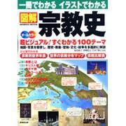 一冊でわかるイラストでわかる図解宗教史-地図・写真を駆使 超ビジュアル100テーマ オールカラー(SEIBIDO MOOK) [ムックその他]