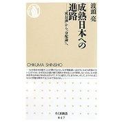 成熟日本への進路―「成長論」から「分配論」へ(ちくま新書) [新書]