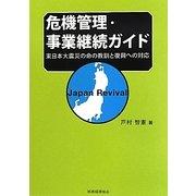 危機管理・事業継続ガイド―東日本大震災の命の教訓と復興への対応 [単行本]