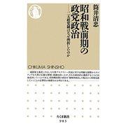 昭和戦前期の政党政治―二大政党制はなぜ挫折したのか(ちくま新書) [新書]