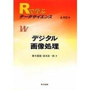 デジタル画像処理(Rで学ぶデータサイエンス〈11〉) [全集叢書]
