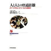人と人との快適距離―パーソナル・スペースとは何か(NHKブックス〈605〉) [全集叢書]