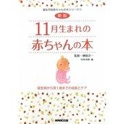 11月生まれの赤ちゃんの本―誕生前から満1歳までの成長とケア 新版 (誕生月別赤ちゃんの本シリーズ〈11〉) [全集叢書]