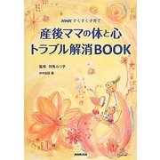 産後ママの体と心 トラブル解消BOOK(NHKすくすく子育て) [単行本]