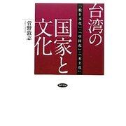 台湾の国家と文化―「脱日本化」・「中国化」・「本土化」 [単行本]