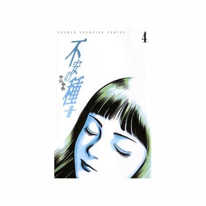 不安の種+ 4(少年チャンピオン・コミックス) [コミック]