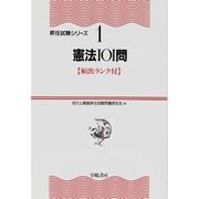 憲法101問(昇任試験シリーズ〈1〉) [全集叢書]