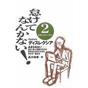 怠けてなんかない!〈2セカンドシーズン〉―あきらめない 読む・書く・記憶するのが苦手なLDの人たちの学び方・働き方 [単行本]