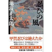 忍びの風〈3〉 新装版 (文春文庫) [文庫]