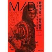 M/D―マイルス・デューイ・デイヴィス3世研究〈下〉(河出文庫) [文庫]